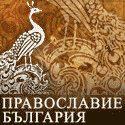 Православие.БГ